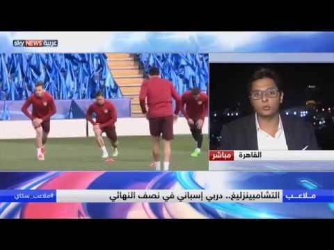 التشامبينزليغ.. دربي إسباني في نصف النهائي  - نشر قبل 8 ساعة