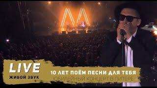 Марсель - 10 лет поём песни для тебя ( Юбилейный концерт )