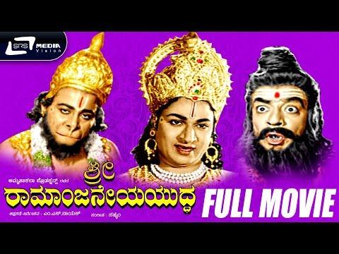 Sri Ramanjaneya Yuddha -- ಶ್ರೀ ರಾಮಾಂಜನೇಯ ಯುದ್ಧ |Kannada Full HD Movie *ing Dr Rajkumar, Udaya Kumar