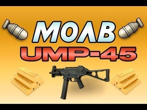 UMP45 Moab on Dome! - CoD: Mw3