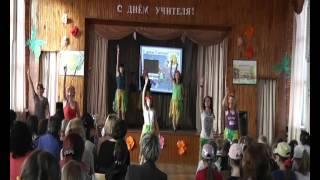 Танец 11 класса на День учителя! .wmv