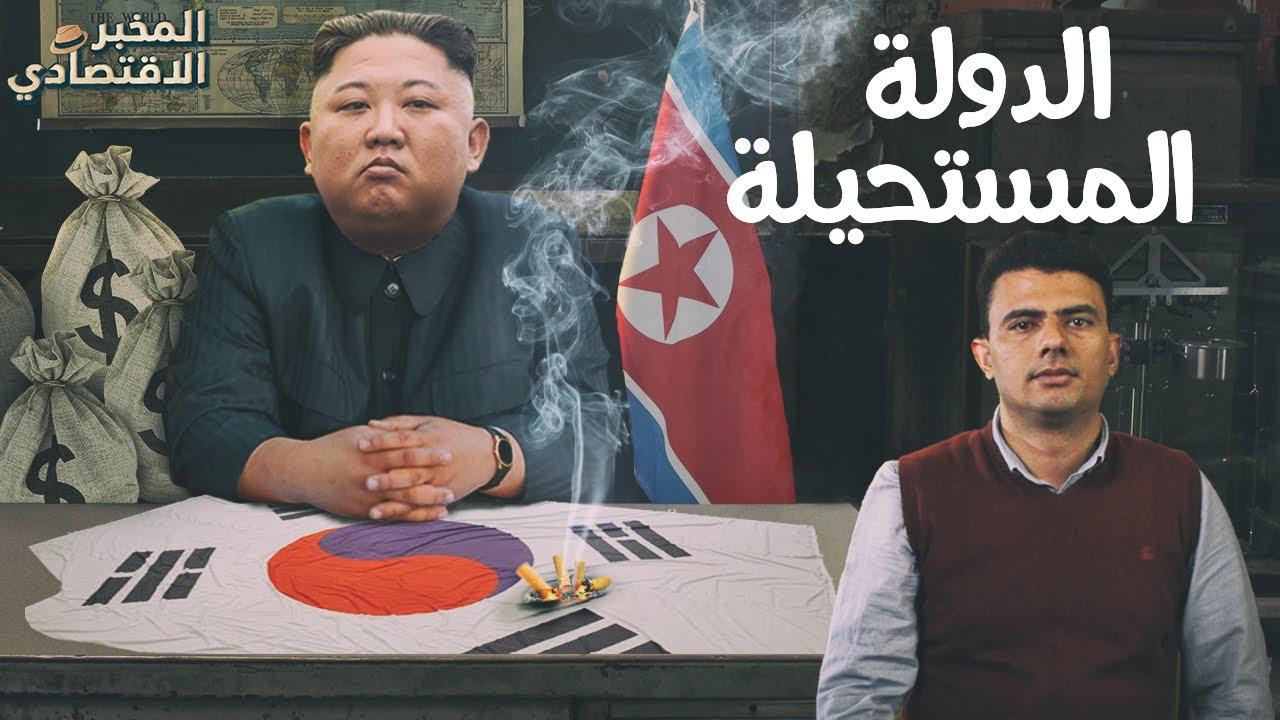 كشف المستور.. أسرار اقتصاد كوريا الشمالية الأكثر سرية في العالم - المخبر الاقتصادي