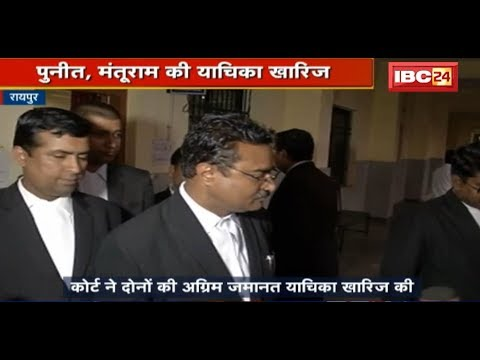 Raipur News CG: Antagarh टेपकांड  | अग्रिम जमानत याचिका खारिज