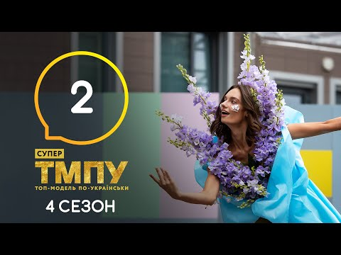 Супер Топ-модель по-украински.
