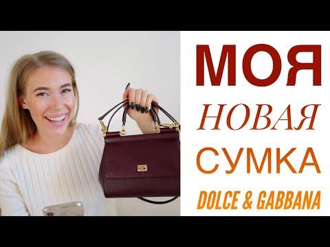 МОЯ НОВАЯ СУМКА Dolce Gabbana Sicily Small