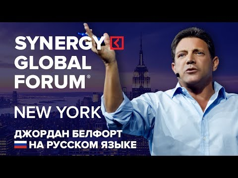 Джордан Белфорт | Волк с Уолл-стрит | SYNERGY GLOBAL FORUM 2017 NEW YORK | Wolf of Wall Street