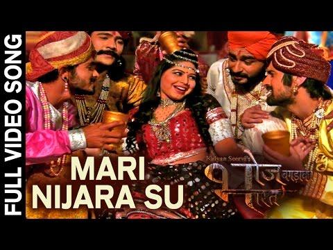 ITEM Song - Mari Nijara Su | Bhoj Bagdawat...