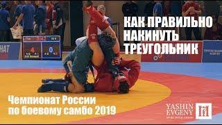 ПРАВИЛЬНО НАКИНУТЬ ТРЕУГОЛЬНИК / Чемпионат России 2019