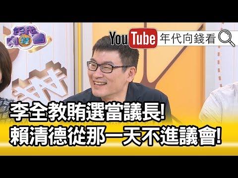 精華片段》梁文傑:賴清德不是一般人能勸得動的?!【年代向錢看】