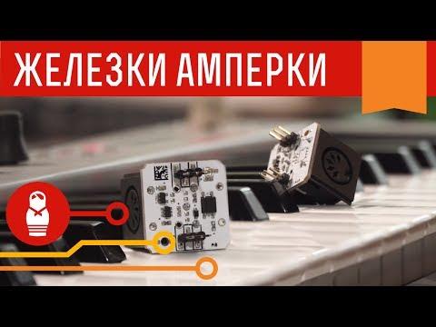 Модули MIDI для Arduino. Создавай и объединяй музыкальные инструменты. Железки Амперки