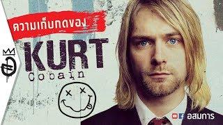ประวัติ Kurt Cobain ก่อนจะกลายมาเป็นสุดยอดนักร้องนำวง Grunge Rock - Nirvana | อสมการ