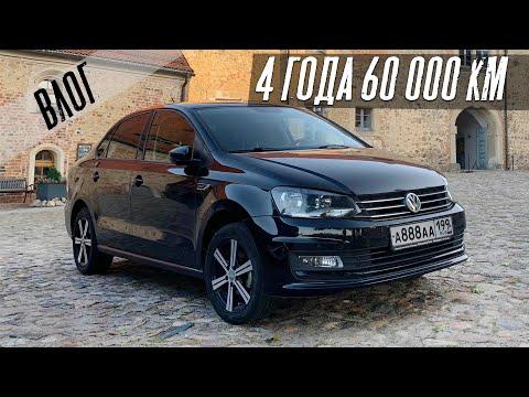 VW Polo спустя 4 года и 60 000км