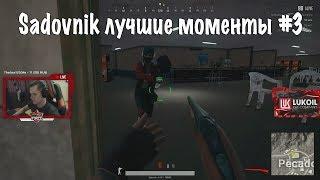 Sadovnik лучшие моменты #3