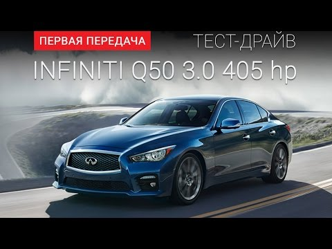 Infiniti Q50S Инфинити Ку 50S тест драйв от Первая передача Украина