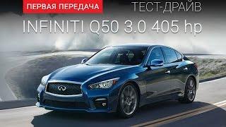 "Infiniti Q50S (Инфинити Ку 50S): тест-драйв от ""Первая передача"" Украина"