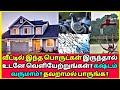வீட்டில் இந்த பொருட்கள் இருந்தால் உடனே வெளியேற்றுங்கள் ! கஷ்டம் வருமாம் | Astrology in Tamil