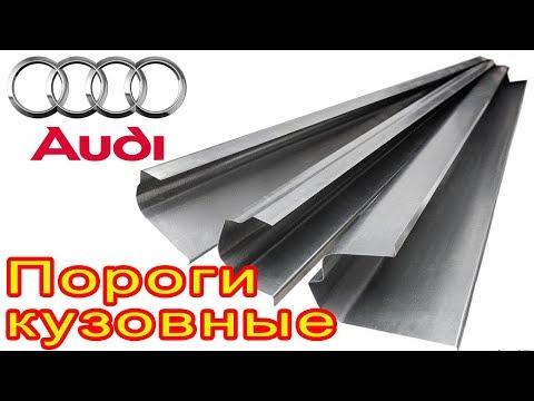 Кузовные пороги на Ауди 80 B3, 100 C3, A4 B5, 80 B2, 80 B4 (S2 купе), 100 C4, A6 I C4  ПОРОГИ