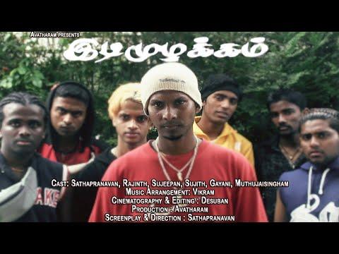 """""""IDIMULAKKAM"""" tamil short film"""