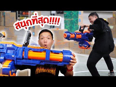 รีวิวปืนเนิฟกันสุดโหด 50นัด ยิงอย่างโหด!!!!