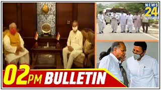 2 PM News Bulletin | Hindi News | Latest News | Top News |  Today's News | 14 July 2020 || News24
