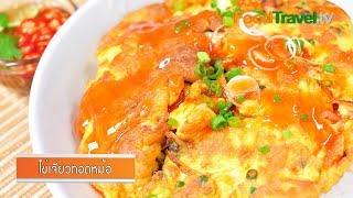 ไข่เจียวทอดหม้อ | FoodTravel