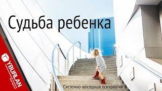 видео Системно-векторная психология Юрия Бурлана