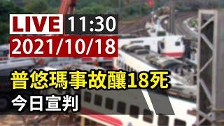 【完整公開】LIVE 普悠瑪事故釀18死 今日宣判