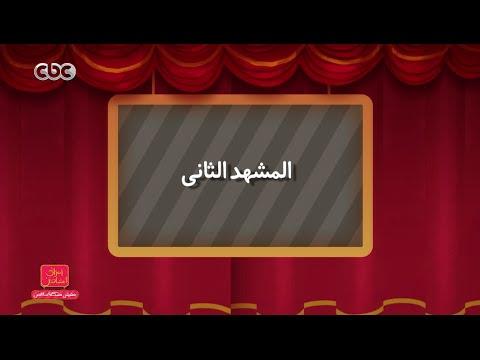 مفيش مشكلة خالص | المشهد الثاني .. مسرحية امبراطورية سين