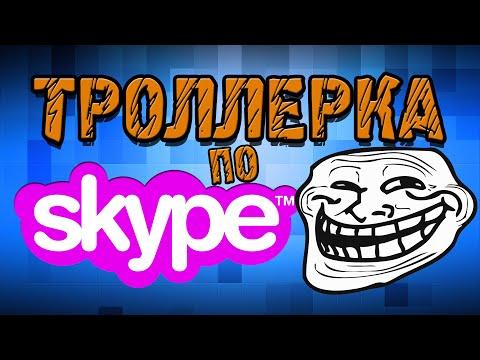 ТРОЛЛЕРКА по Skype 2 АГРО-Мамка