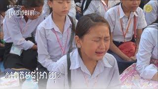 កំណាព្យប្រដៅកូនប្រុសស្រី, អាគមផ្សំអាយុ | Komnap Khmer, Akom Psom Ayu