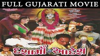 Latest Gujarati Movie 2015 | 'Dashama No Aadesh' | DASHAMA | Full Gujarati Movie