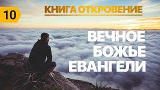 """Субботняя школа урок№10 """"Вечное Божье Евангелие"""""""