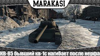 World of Tanks КВ-85 бывший КВ-1С нагибает после нерфа(Мой второй канал http://www.youtube.com/user/MarakasiShow Присылайте позиции сюда http://vk.com/topic-22480060_29254897 присылай приколы..., 2014-09-30T05:00:00.000Z)