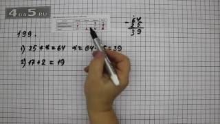Упражнение 199. Математика 5 класс Виленкин Н.Я.