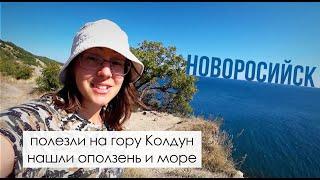 Путешествие в России. Новороссийск, поход в горы, оползень