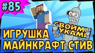 Самодельная игрушка майнкрафт стив - Minecraft Steve Model
