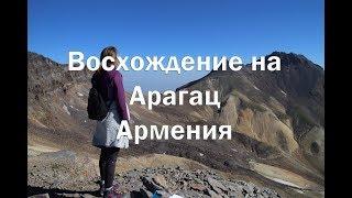 Трекинг в Армении, восхождение на найвысшую точку современной Армении гору Арагац
