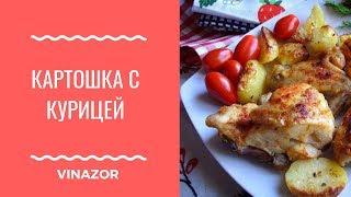 Картошка с Курицей. Курица на Сковороде с Горчицей и Медом