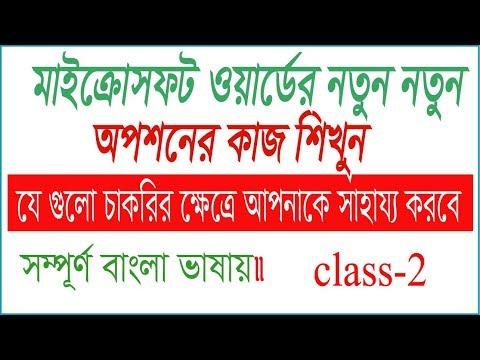 Microsoft_Word-2010___Bangla_Video_Tutorial___Part_02 | file menu || computer education