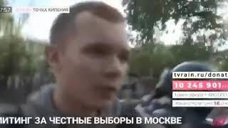 Смотреть видео Задержание года. После митинга 10 августа в Москве. онлайн