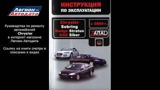 видео Руководства по эксплуатации и техническому обслуживанию