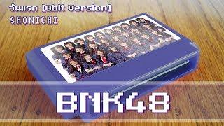 BNK48 - วันแรก /初日[8-bit Version]