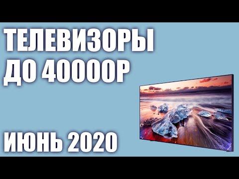 ТОП—7. Лучшие телевизоры до 40000 рублей. Май 2020 года. Рейтинг!