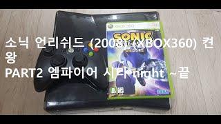 소닉 언리쉬드 (XBOX360) 켠왕 PART2 [방송…