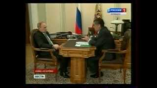 Рабочая встреча  Владимира Путина и   Амана Тулеева