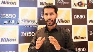 جوتيك - المصور ماجد سلطان يتحدث لـ«الشبيبة» عن كاميرا نيكون D850