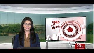 Hindi News Bulletin   हिंदी समाचार बुलेटिन – October 17, 2019 (9 am)