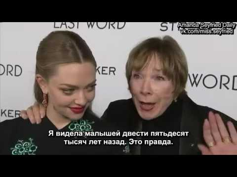 Amanda Seyfried for Associated Press at The Last Word premiere (Russian Subtitles)