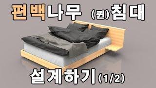 편백나무(히노끼) 퀸사이즈 침대 디자인하기(1/2) -…