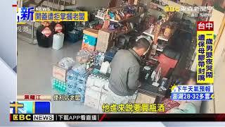 最新》醉男買水要求開瓶蓋 老闆拒絕被賞巴掌